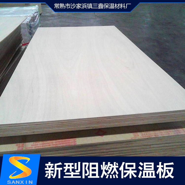 新型阻燃保温板 阻燃材料 聚氨酯复合板隔热材料