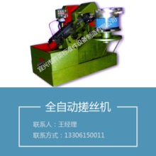 厂家供应全自动搓丝机 高速搓丝机 全自动双头搓丝机 立式批发