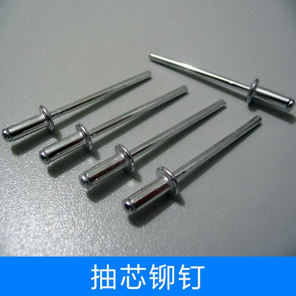 供应厂家直销生产定制抽芯铆钉,抽芯铆钉规格,抽芯铆钉批发,抽芯铆钉批发