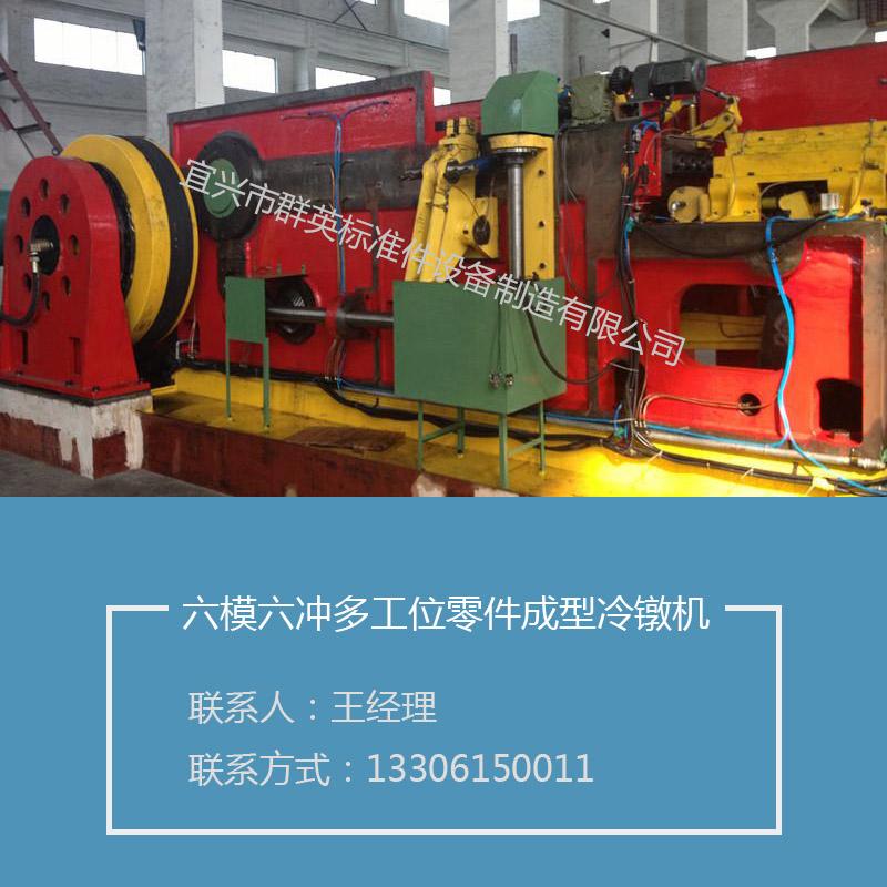供应六模六冲多工位零件成型冷镦机图片