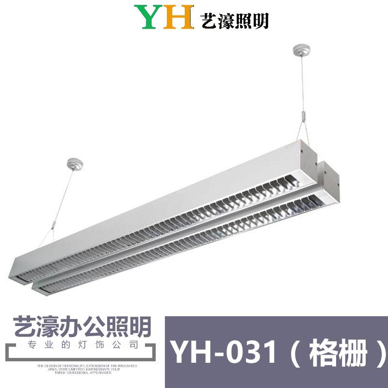 供应LED工程吊灯YH-031格栅 led办公灯具 办公led长条吊灯