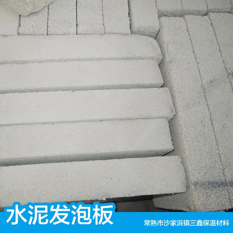 供应水泥发泡板 水泥发泡保温板 无机水泥发泡板批发