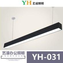 供应条形灯LEDYH-031 简约铝材吊灯  led办公吊灯外壳