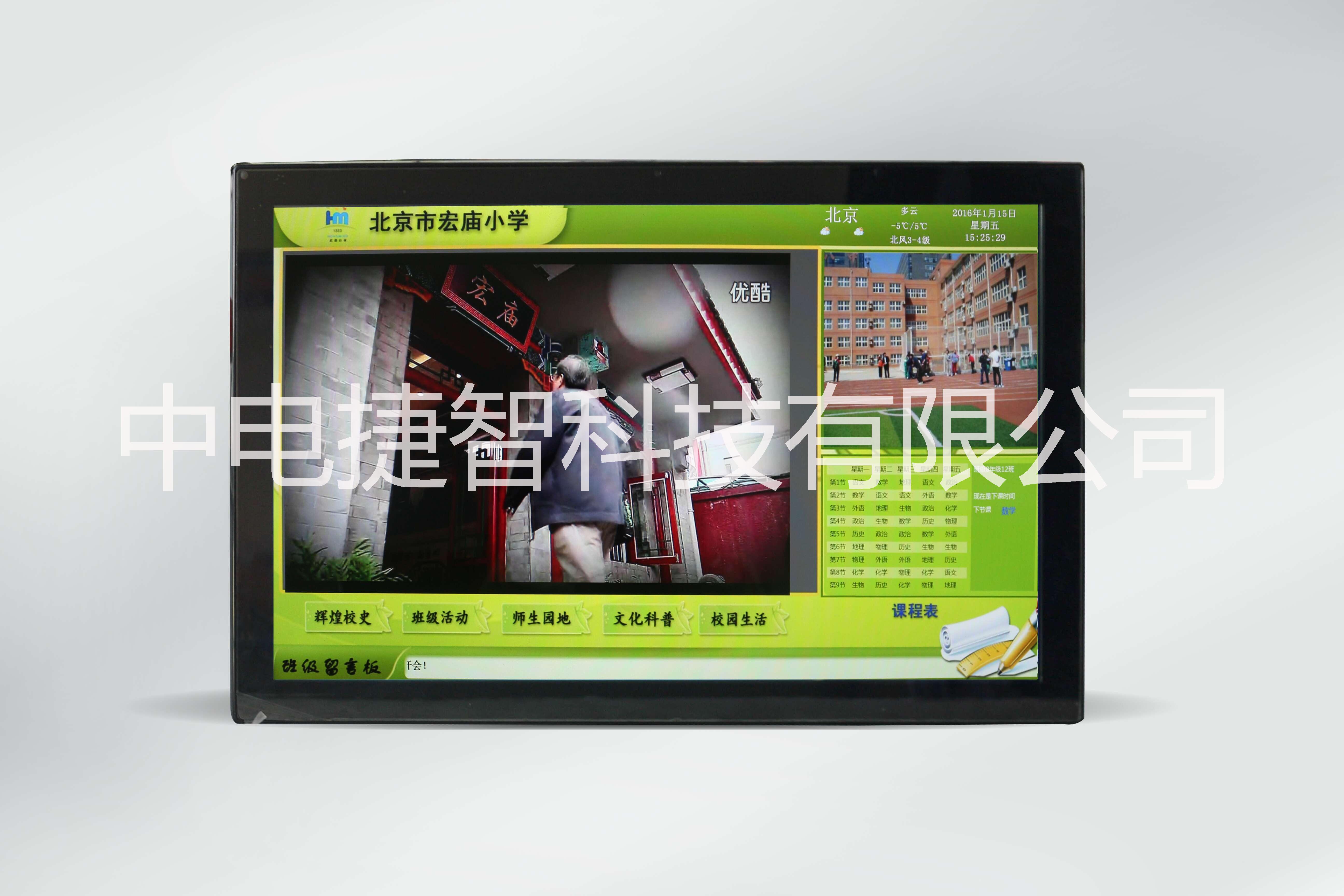 供应用于校园的电子班牌 CEJZ22寸教育班牌