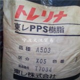供应用于通用挤塑的聚苯乙稀PPS塑胶料最新行情报价