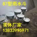 供应用于排水管的陕西雨水斗价格100 87不锈钢雨水斗图片 方形雨水斗尺寸 雨水斗专业生产厂家
