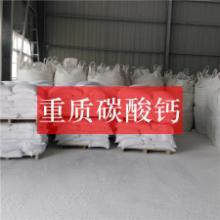 供应用于油漆涂料|干粉,腻子|塑料造纸的优质重质碳酸钙,碳酸钙生产基地碳酸钙价格