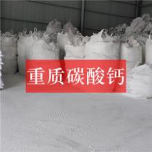 供应用于油漆涂料|干粉,腻子|塑料造纸的河南重钙厂,重钙首选厂家重钙哪家质量好
