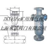 供应用于矿浆|污水|泥浆的ZKT45Fg-10C矿用排气阀