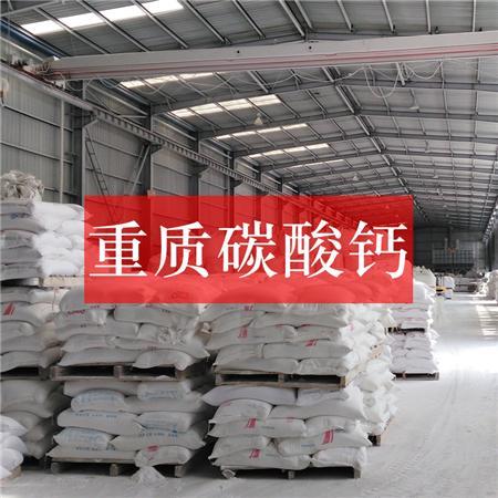 供应用于腻子粉|油漆涂料|橡胶的南阳国标325目重钙。