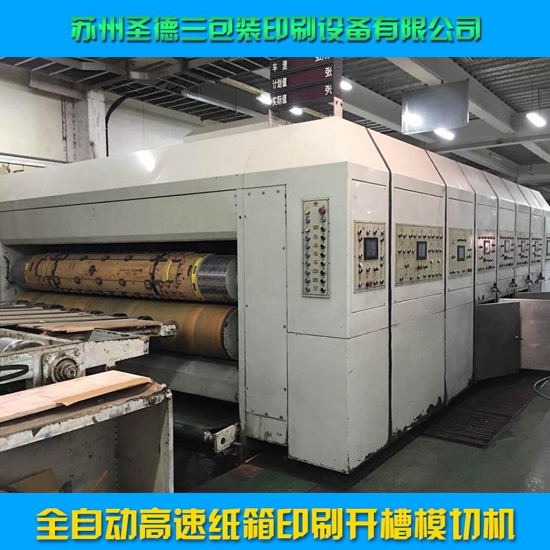 全自动高速纸箱印刷开槽模切机销售
