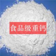供应用于各类食品 面粉 麸皮的食品碳酸钙,食品级重钙价格。食品级重钙用途