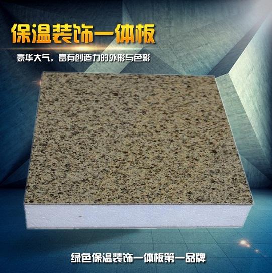 石材保温装饰板图片/石材保温装饰板样板图 (1)