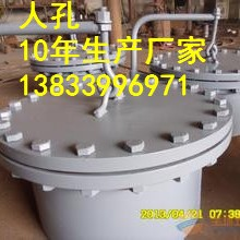 带芯人孔DN500 化工厂人孔  不锈钢带颈平焊法兰人孔HG21515批发