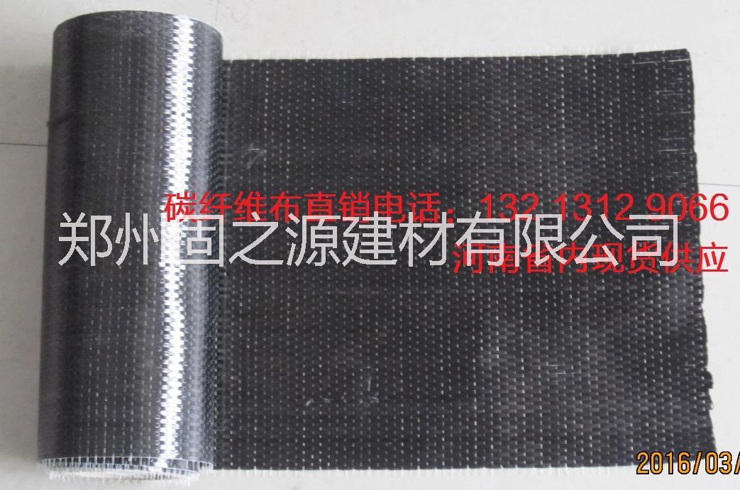河南省I级300g碳纤维布、河南省I级300g碳纤维布批发、河南省I级300g碳纤维布直销、河南省300g碳纤维布直