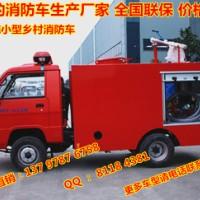 哈尔滨福田3吨消防水罐车厂家直销、报价、价格【程力专用汽车股份有限公司-市场部】