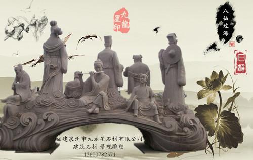 供应石雕八仙过海 石材古代人物雕刻 云石八仙人物雕刻摆件