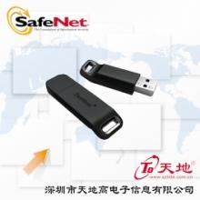 供应用于软件保护的SafeNet赛孚耐加密狗加密锁