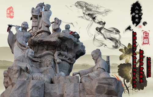 泉州市石雕八仙过海厂家_供应石雕八仙过海 石材古代