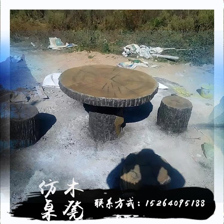园林仿木桌凳|湖南水泥仿木桌凳厂家制作|仿木桌凳定制|仿木桌凳