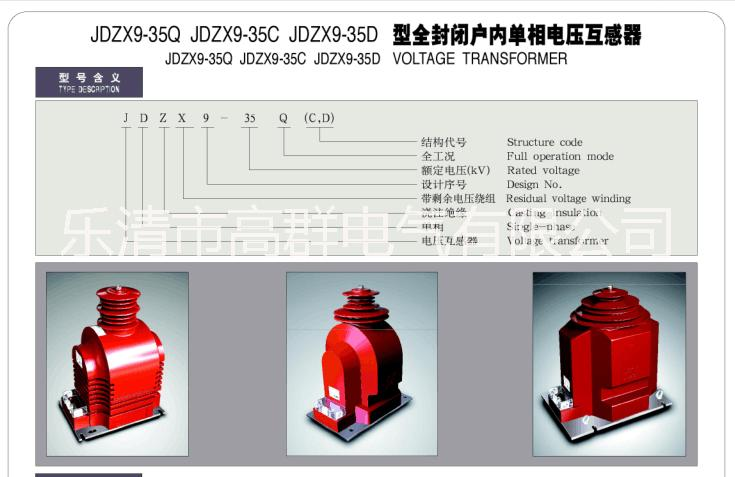 3-10kv户内电压互感器价格