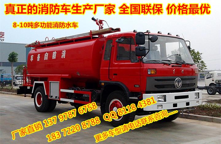 供应8吨消防水车东风消防洒水车
