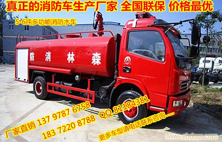 供应东风6吨消防车多利卡水罐消防车