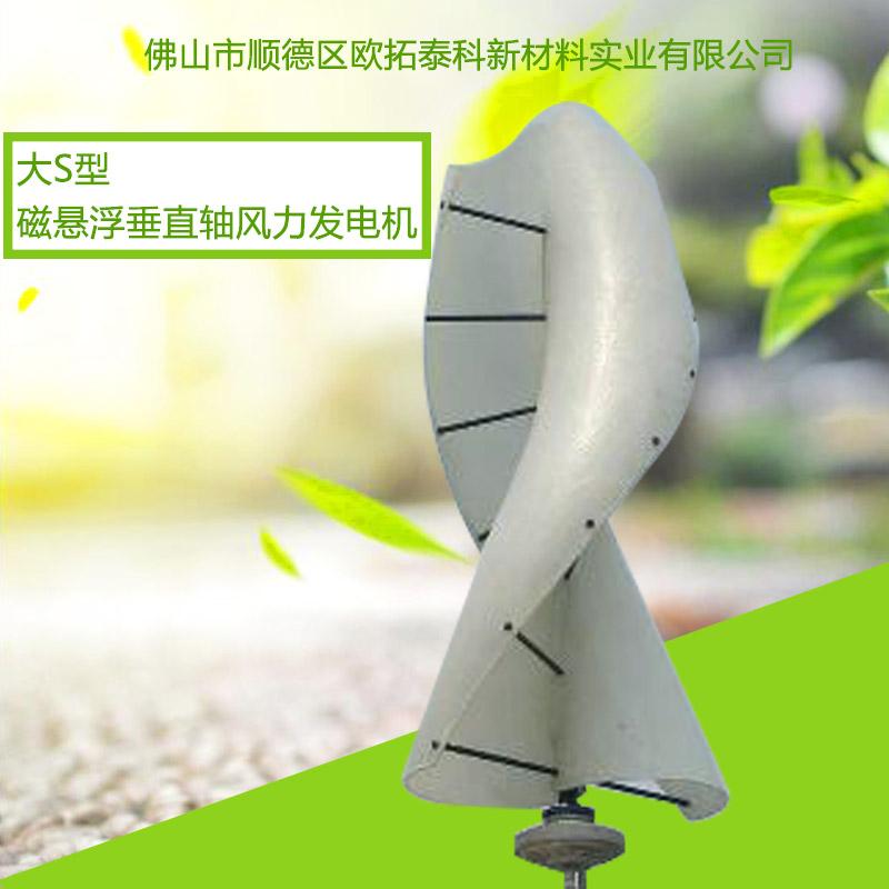 供应S型垂直轴风力发电机厂家 S型垂直轴风力发电机市场报价 专业生产风力发电机厂家