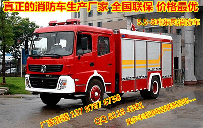 供应5.5吨天锦消防车东风水罐消防车