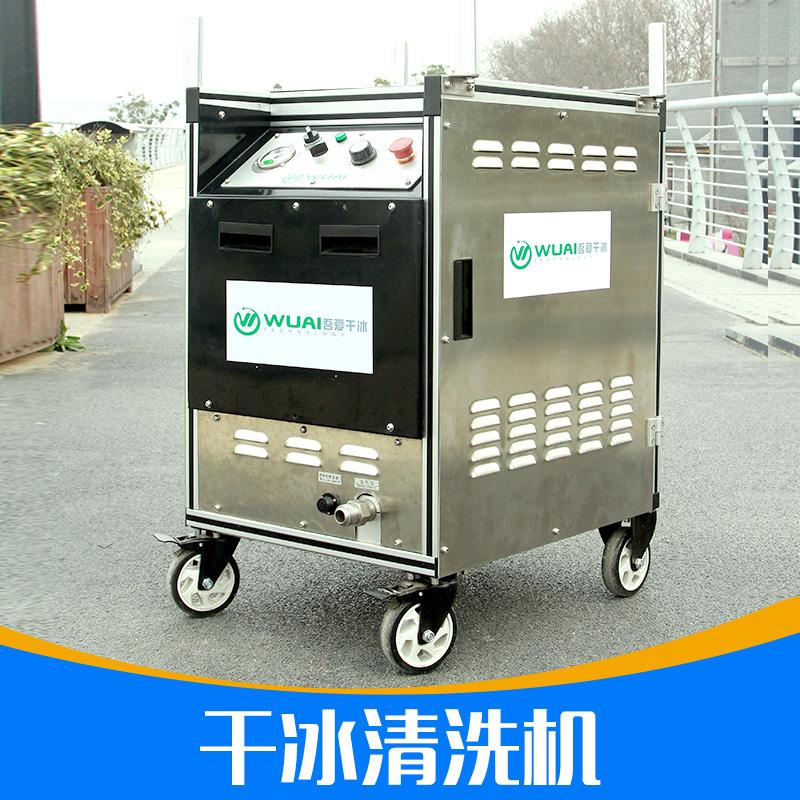 专业干冰清洗机修理图片大全、图片库、图片网