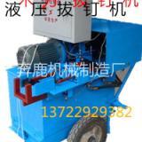 供应2105新型木方拔钉机 起钉机