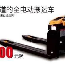 供应山东1.5T经济型电动搬运车  山东叉车 叉车维修 二手叉车