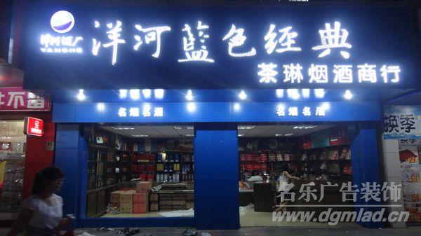 供应东莞石排吸塑发光字制作厂家、设计、报价、加工