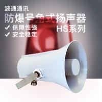 供应防爆号角式扬声器HS系列 号角式扬声器 号角高音扬声器