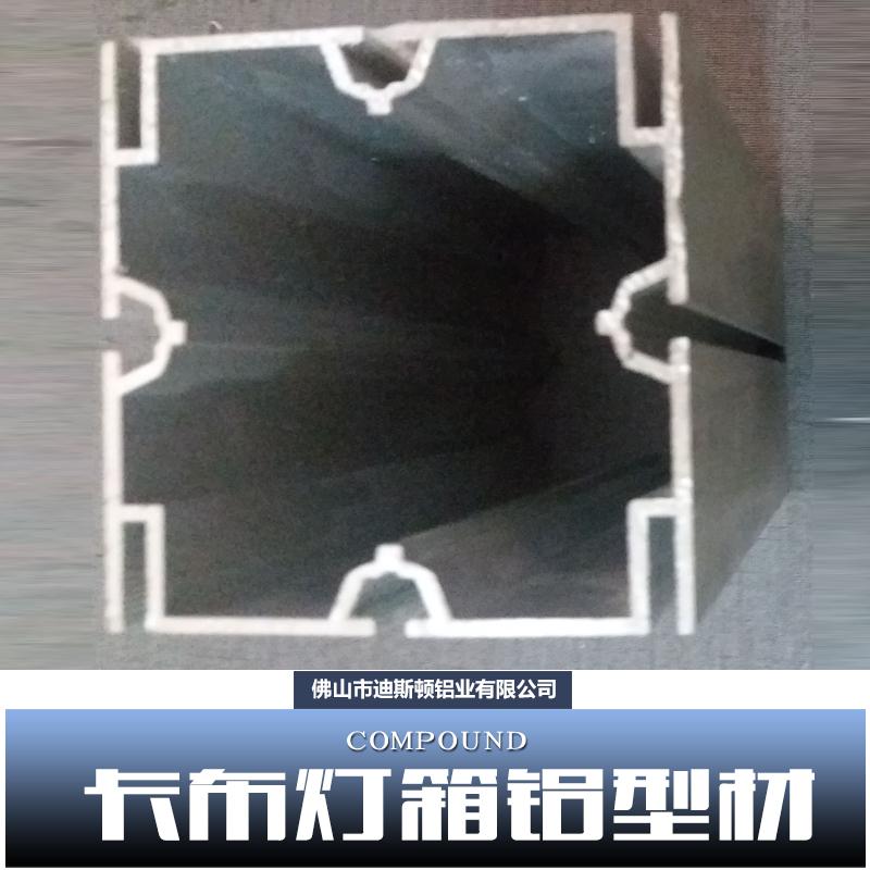 供应卡布铝合金灯箱型材现货,led卡布灯箱 厂家直销 加工定制