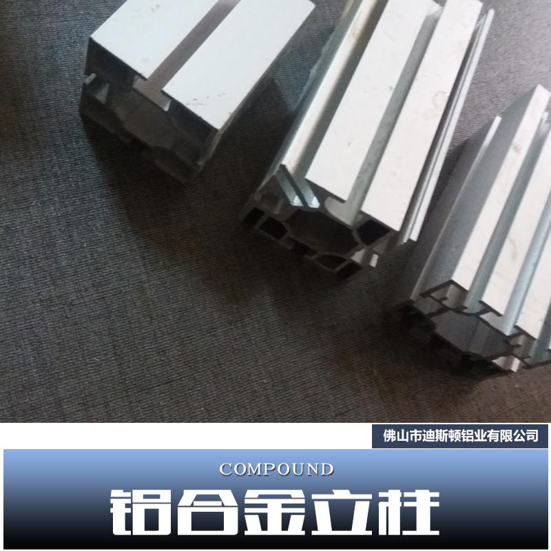供应佛山铝合金立柱厂家,铝合金型材立柱,用于书展屏风立柱的加厚小孔八棱柱铝型材,价格优惠