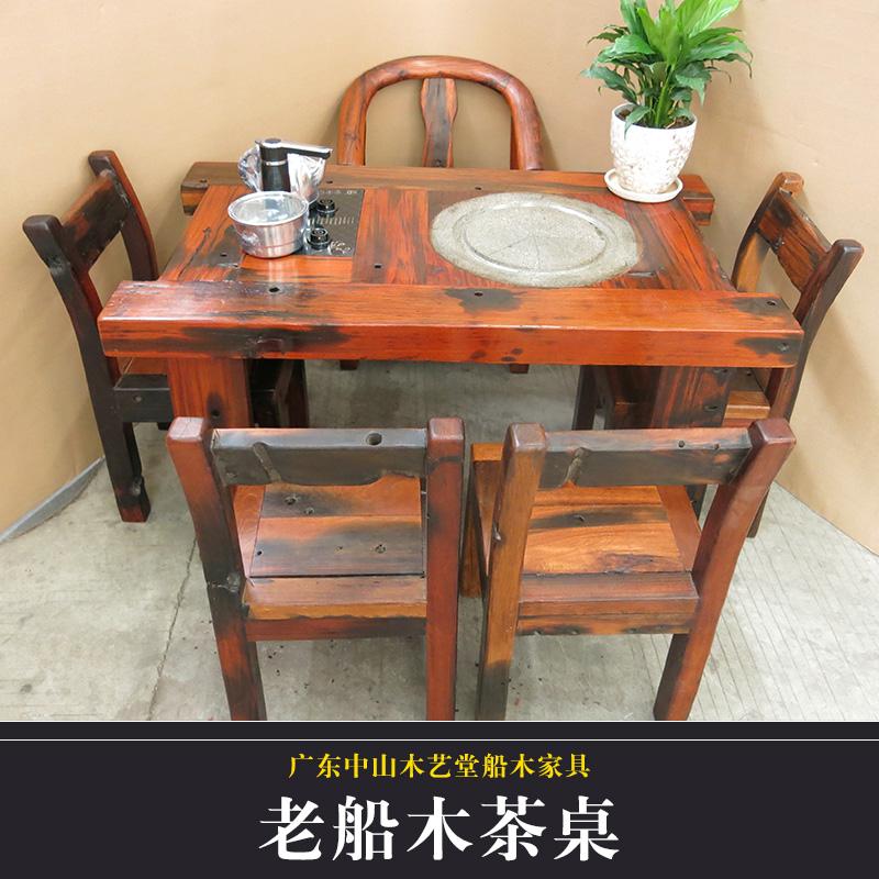 供应老船木茶桌 实木茶桌 新中式茶桌 红木茶桌 家具供应商