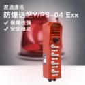 防爆话站WPS-04 Exx图片