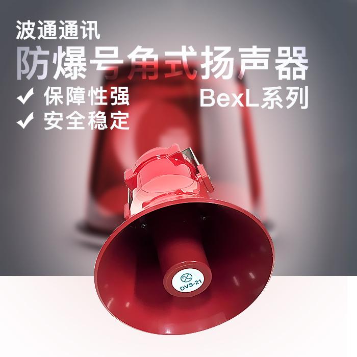供应防爆号角式扬声器BexL系列图片