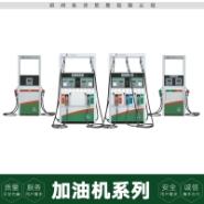 郑州加油机系列图片
