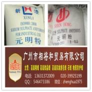 供应用于致冷混合剂|瓷釉|纸浆的广东哪里有元明粉卖