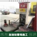 郑州加油站管线施工图片