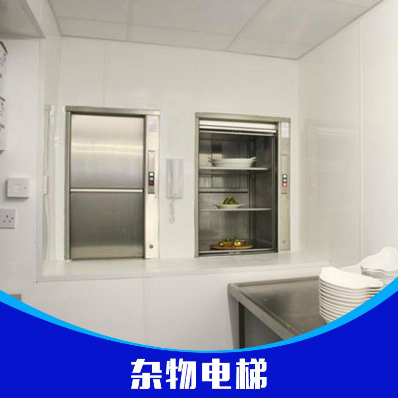 江都县电梯厂供应杂货物电梯、杂物升降机 杂货升降台、江苏电梯定制安装