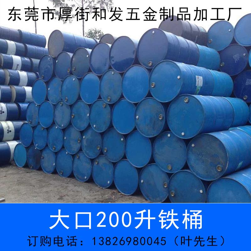 大口200升铁桶批发