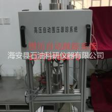 供應圍壓自動跟蹤系統、全自動環壓跟蹤泵、圍壓自動跟蹤系統生產廠家、圍壓跟蹤系統規格型號批發