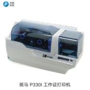 供应斑马 p330i打印机彩色人像证卡打印机 IC卡制卡机 背胶卡打印机 pvc卡打印机 健康证打印机