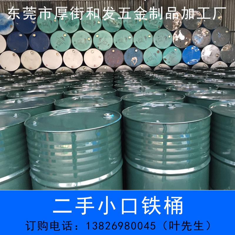 【求购出售200l翻新铁桶】出售200l翻新铁桶采购