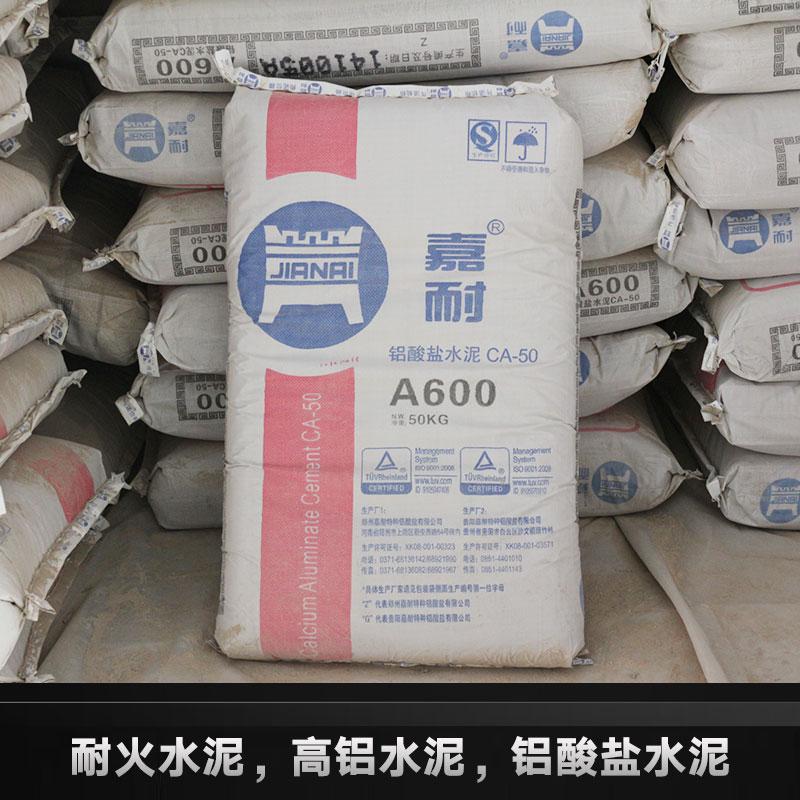 供应耐火水泥厂家直销高温水泥 / 铝酸盐水泥/耐火水泥