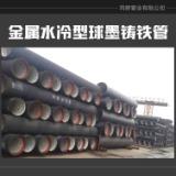 供应金属水冷型球墨铸铁管金属水冷型球墨铸铁管,球墨铸铁管件
