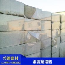 供应水泥发泡砖 保温隔热泡沫水泥发泡砖 外墙水泥发泡板批发